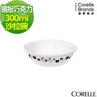 任-【美國康寧CORELLE】繽紛巧克力300ml沙拉碗