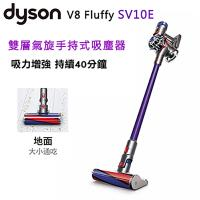 dyson V8 fluffy SV10 無線吸塵器-靚麗紫