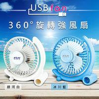 【Dr.AV】360度旋轉USB強風扇(FAN-180)/2入