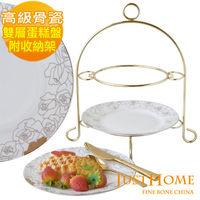 【Just Home】仙杜拉高級骨瓷雙層蛋糕盤附架(附禮盒)