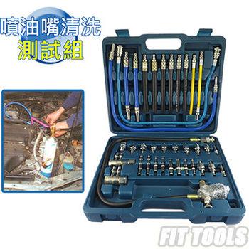 【良匠工具】專業級噴油嘴積碳清洗組 台灣製造