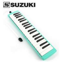 【Suzuki 日本品牌】鈴木 37鍵口風琴(MX-37C)