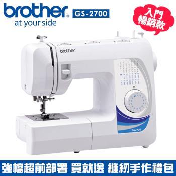 買就送台塑洗手乳+手作材料包 日本brother智慧型電腦縫紉機 GS-2700