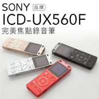 【附原廠收納袋】SONY 錄音筆 ICD-UX560F 立體聲 快速充電 【中文平輸-保固一年】