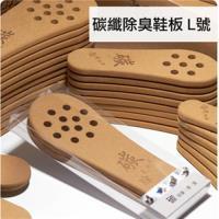 【關愛天使】防水除臭碳纖鞋板-L-26號以上(維持乾燥/除臭去易味)