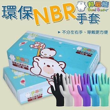 【邦尼熊】無粉環保NBR手套100只入/盒