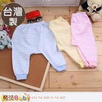 魔法Baby 嬰兒服飾 台灣製純棉薄款初生嬰兒褲~a14035