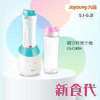 雙11獨家!! Joyoung 九陽 時尚隨行杯 JYL-C18DM