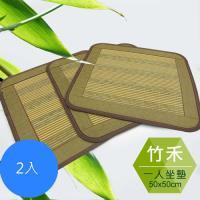 【范登伯格】竹禾日式禪風竹坐墊 -二入組-50x50cm