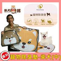 【芙兒愛瑪專利】寵物除臭墊/地墊/睡墊-柴犬造型 (中) 台灣首創手工製作 專利商品 可水洗 不掉色