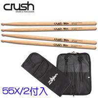 【Crush 美國品牌】55X Vintage 北美胡桃木鼓棒 套裝組 (2付入)