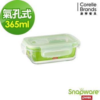 任-【美國康寧密扣Snapware】Eco Vent 氣孔式耐熱玻璃保鮮盒-長方型365ml