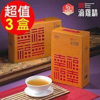 【勤億】幸福滴雞精(20包/盒)X3盒