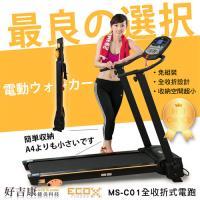 Well Come好吉康 全收折式電動跑步機MS-C01
