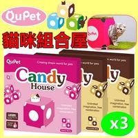 【QuPet】Candy house DIY 貓咪組合糖果屋 繽紛色彩 (巧克力牛奶/櫻桃草莓二色) /3入裝