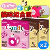 【QuPet】Candy house DIY 貓咪組合糖果屋 繽紛色彩 (巧克力牛奶/櫻桃草莓二色) /2入裝