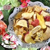 愛上新鮮 綜合水果脆片*8包