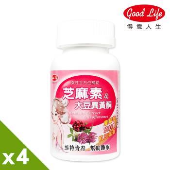 【得意人生】芝麻素+大豆異黃酮錠劑 4入組(60錠/罐)