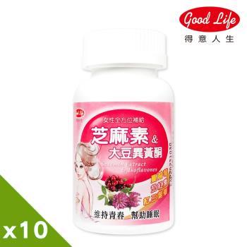 【得意人生】芝麻素+大豆異黃酮錠劑 10入組(60錠/罐)