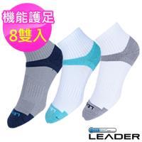 活動品LEADER COOLMAX 除臭 機能運動襪 (超值8入組)
