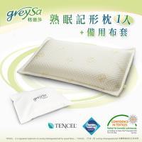 GreySa格蕾莎【熟眠記形枕】+【熟眠記形枕備用枕頭套】