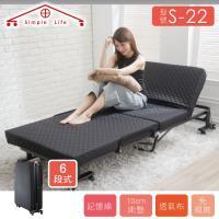 【Simple Life】折疊床 6段記憶綿折疊床-黑免組裝
