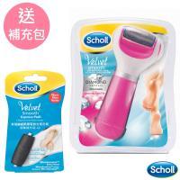 【Scholl 爽健】晶鑽極致電動去硬皮/去腳皮機 粉紅色(公司貨) 送滾輪補充包