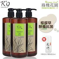 【K9】K9檸檬草除蚤天然寵物洗毛精(犬用)500ml 3入,送:綠機花園木酢大師乾洗手隨身瓶15ml