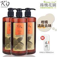 【K9】K9柑橘去味天然寵物洗毛精(犬用)500ml 3入,送:綠機花園木酢大師乾洗手隨身瓶15ml