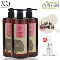 【K9】K9山茶花強韌天然寵物洗毛精(犬用)500ml 3入,送:綠機花園木酢大師乾洗手隨身瓶15ml
