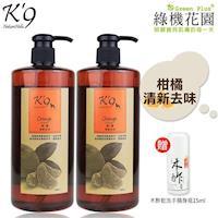 【K9】K9柑橘去味天然寵物洗毛精(犬用)500ml 2入,送:綠機花園木酢大師乾洗手隨身瓶15ml