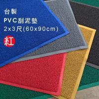 范登伯格 PVC膠底刮泥墊-(5色可選)-90x150cm
