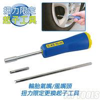 【良匠工具】0.45Nm (150  245mm雙長度)雙刻度扭力起子 汽車 機車 風嘴 氣嘴 更換必備