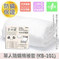 【京之寢】全包式防蟎 單人棉被套 (KB-101)