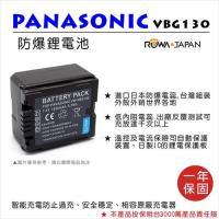 ROWA 樂華 For Panasonic 國際 VBG130 電池