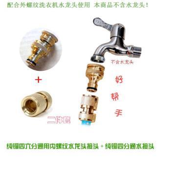 [協貿國際]純銅四六分通用水龍頭洗衣機接頭+4分純銅水管快速接口 水管接頭單一個