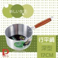 日本Pearl LifeIH深型鋁合金行平鍋-17cm