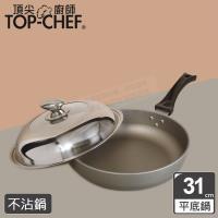 Top Chef 頂尖廚師 鈦合金頂級中華不沾平底鍋31公分