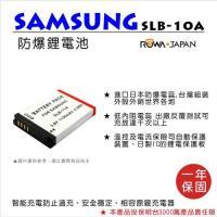 ROWA 樂華 For SAMSUNG SLB-10A / SLB-11A SLB10A / SLB11A 電池