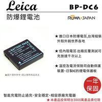 ROWA 樂華 For LEICA 徠卡 BP-DC6 BPDC6 電池