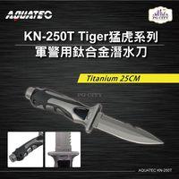 AQUATEC KN-250T Tiger猛虎系列 軍警用鈦合金潛水刀 Titanium 25CM ( PG CITY )