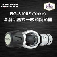 AQUATEC RG-3100F (Yoke) 深潛活塞式一級頭調節器 YOKE ( PG CITY )