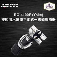 AQUATEC RG-4100F (Yoke) 技術潛水隔膜平衡式一級頭調節器 YOKE ( PG CITY )
