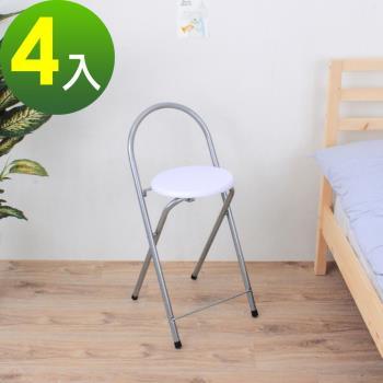 【頂堅】鋼管高背(木製椅座)折疊椅/吧檯椅/吧台椅/高腳椅/摺疊椅(4入/組)素雅白色