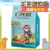 【EXPERT】艾思柏 無穀強效化毛保健配方 貓糧 1.5公斤 X 1包