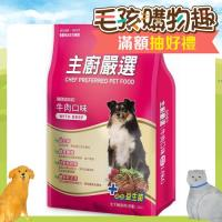 【FUSO Pets】主廚嚴選犬食-牛肉口味 飼料 15公斤 X 1包
