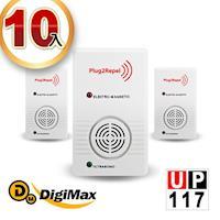 Digimax★UP-117 『天降驅鼠神兵』威豹超音波驅鼠蟲器《超值 10 入組》