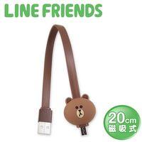 LINE FRIENDS磁吸式數位傳輸充電線 (LN-MC01)