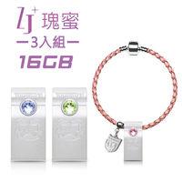 達墨TOPMORE ZJ USB3.0 16GB晶鑽瑰蜜碟-姊妹淘3入組