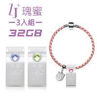 達墨TOPMORE ZJ USB3.0 32GB晶鑽瑰蜜碟-姊妹淘3入組